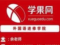 上海韩语培训班,专业班级,成就未来 韩语初级综合班