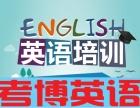 川大 电子科大 财大等校考博英语专业老师一对一辅导