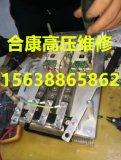 北京合康高压变频器功率单元维修
