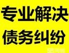 深圳债务纠纷.欠款纠纷.