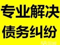 深圳欠款纠纷.深圳债务纠纷.深圳收款公司