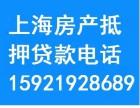 上海个人房产抵押借款/个人住房抵押贷款/松江房产证借款抵押