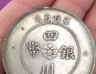 高价回收一二三四套纸币纪念币纪念钞银元
