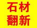 上海闸北区 工程保洁公司 石材翻新养护 做晶面