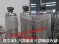 本地创业生产玻璃水防冻液洗车液轮胎蜡机头水全能水车用尿素