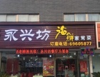 城桥 一江山路东引路 酒楼餐饮 商业街卖场