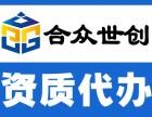 郑州建筑工程总包资质代办