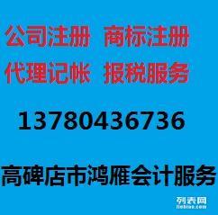 保定高碑店公司注册13780436736代理高碑店市工商注册