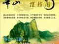 西安去华山一日游|华山一日旅游多少钱