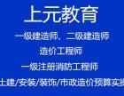 镇江一级建造师考试报名培训镇江一级 二级建造师考试辅导