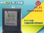 西子 插卡IC卡电表 三相四线电子式 预付费电能表 三相电度表