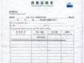 襄阳代打出国留学保证金、出国旅游保证金、商务出国