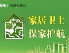淄博电视台爱尚家居-绿房子在行动