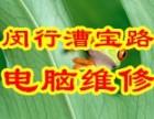 上海闵行漕宝路电脑上门diy装机硬盘U盘数据恢复维修网络布线