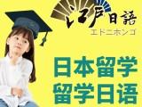 重庆留学日本一站式服务 重庆日语培训 留学日语入门