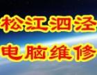 上海松江泗泾电脑上门diy装机硬盘U盘数据恢复维修网络布线