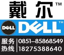 贵州戴尔服务器总代理 贵阳戴尔工作站总代理经销商专卖店