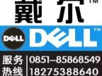 贵阳戴尔服务器总代理-DELLEMC戴尔易安信总代理商