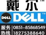 贵阳戴尔服务器总代理 贵阳dell服务器报价