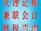 西安各类公司注册 各项许可证办理 专业会计代理记账