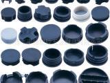 塑胶管塞 圆管盖 方管塞 长方管塞