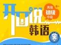 湖州天天教育韩国语零基础学习培训学校