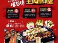 火锅店加盟要多少钱 特色火锅 - 嘻哈鸡火锅加盟