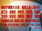 马鞍山建设厅八大员 建筑三类人员 高电压电工焊工取证班