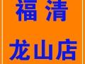 福清保洁公司/ 福清钟点工/福清打扫卫生/福清专业新房打扫