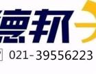 上海浦东新区德邦物流