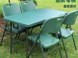 会议桌塑料桌军迷用品