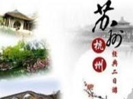夜游周庄一日游80元,上海到杭州苏州二日游240元