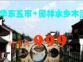 巨惠华东双动五日游
