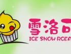 雪洛克冰淇淋加盟