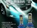 蚌埠LED汽车大灯改装H1H3H4H7H11等等