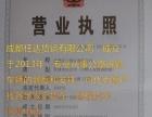 返空车货运长宁高县珙县回成都回程货车托运物流