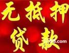 徐州新沂急用钱无抵押凭身份证来就借20万以内半小时拿钱