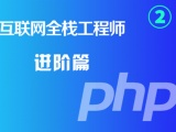 上海楊浦PHP全棧工程師培訓學校家口碑好