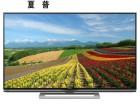 吉首夏普电视机(全市各点)售后服务热线是多少?