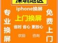 深圳宝安福永苹果手机维修,可以提供上门维修