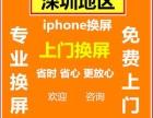 深圳宝安上门维修苹果华为手机苹果6系列换屏138起原厂品质