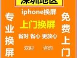 深圳南山上门维修苹果华为小米手机快速换屏换电池