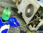 专业空调维修,拆装,清洗,加氟