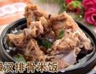 新懒汉排骨米饭加盟