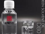 供应D80溶剂油 低芳低硫无色无味溶解性好 茂名实华优势产品