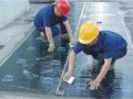 承接各类高难度防水堵漏工程,保修五年起
