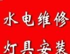 电路维修安装(马尾 儒江 亭江)