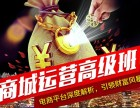 上海淘宝运营培训 大咖带你入行少走弯路 快速让店铺火起来
