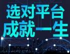吉林省双阳区三生中国德道国际云创系统到底是什么好做吗