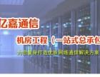 东莞光纤施工 光纤布线 机房建设